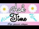 AskTime!!! Видео с вопросами ?? Моя ужасная история!!!
