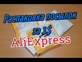 Распаковка чехлов на Iphone 5 - Заказ с Алиэкспресс Аliexpress - Выпуск 5