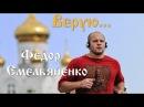 Верую Фёдор Емельяненко