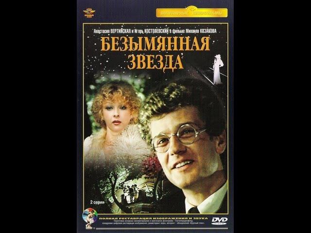 Безымянная звезда 1 серия 1978 фильм