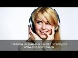 Реклама на радио в Санкт-Петербурге