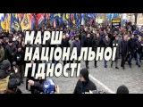 Марш національної гідності 22.02.2017