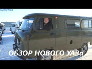 Обзор нового УАЗа