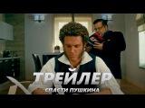 Спасти Пушкина - Трейлер на Русском | 2017 | 2160p
