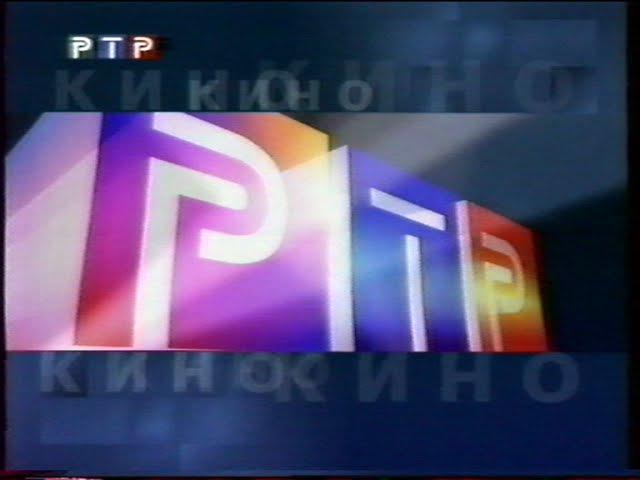 Кино РТР. Сердце Ангела, Горец-3 (РТР, 1.06.2001) Анонсы