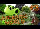 Jurassic World 3 Цветочки пошли в бой!