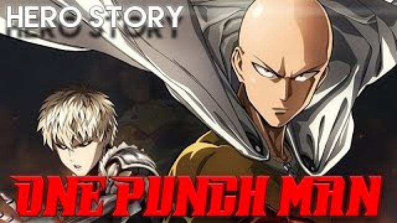 【AMV】OnePunchMan - 『Hero Story』  ВанПанчМен - История Героя