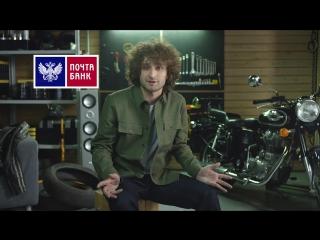 Как купить мотоцикл по цене бензина - лайфхак от Почта-Банка