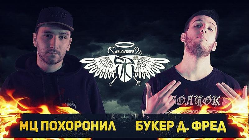 SLOVOSPB - МЦ ПОХОРОНИЛ X БУКЕР Д. ФРЕД (MAIN EVENT)