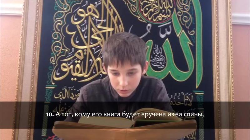 Абдуллах Куларинский - Сура 84