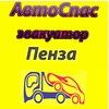 Эвакуатор Пенза Авто Спас 8-927-289-26-26