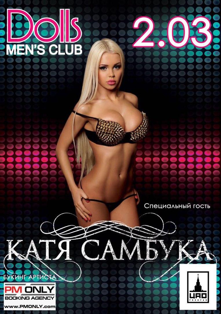 Катя Самбука, Москва - фото №11