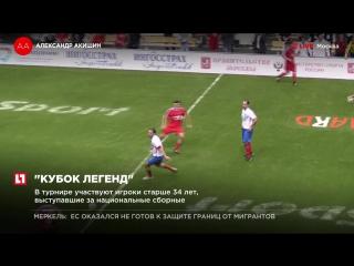 В Москве начался IX Международный футбольный турнир имени Константина Еременко