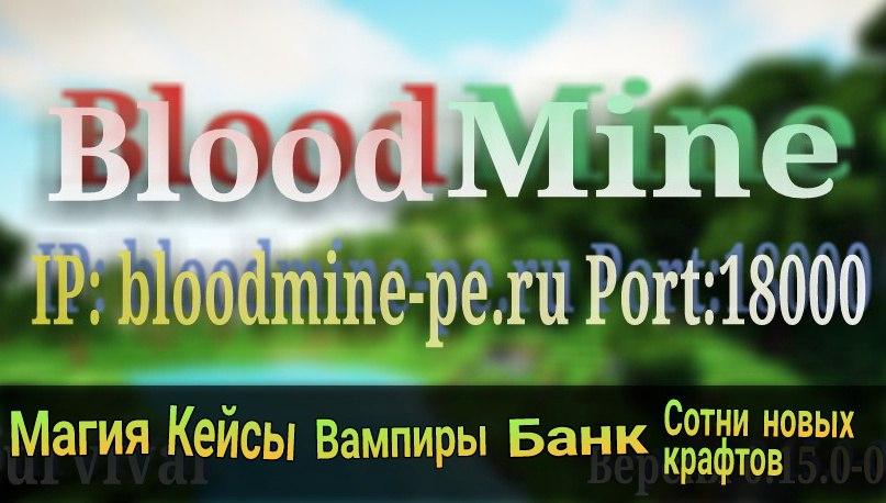 Всем привет, представляю новый проект - BloodMine!