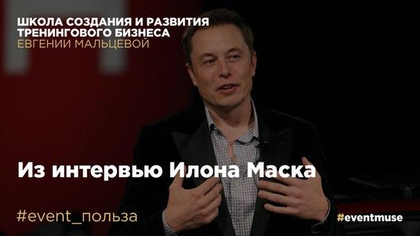 Из интервью Илона Маска. _________________________ 'В детстве я меч