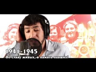 Легендарный Авет Маркарян кавер версия С днем победы Во славу живым, в память павшим. 1941-1945