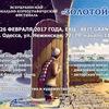 Вокально-хореограф. фестиваль Золотой Берег