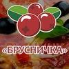 """""""Брусничка"""" - сеть пиццерий"""