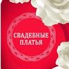 СВАДЕБНЫЕ ПЛАТЬЯ Санкт-Петербург. САЛОН-АТЕЛЬЕ