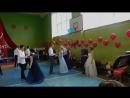 Выпускной 2017. Школьный вальс