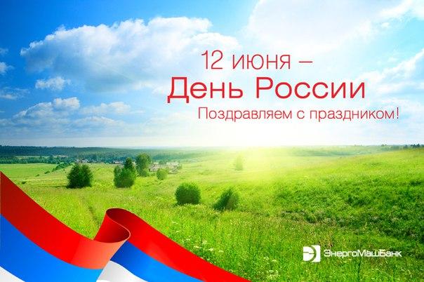 Друзья! Поздравляем вас с наступающим Днём России!