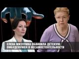 Елена Мизулина обвинила Анну Кузнецову в несамостоятельности
