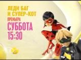 Леди Баг и Супер-Кот: Сезон 1 - Промо 2 (Канал Disney)