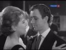 Лариса Мондрус - Добрый вечер из к.ф. Дайте жалобную книгу СССР, 1965