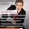 Бизнес-тренер ВЛАДИМИР ЯКУБА в г. Йошкар-Оле