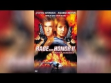Честь и ярость (1992)   Rage and Honor
