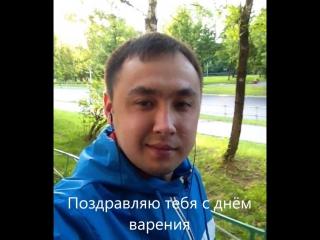 Для Андрея.С ДНЁМ РОЖДЕНИЯ МОЙ ДРУГ.