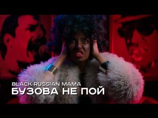 Премьера! Black Russian Mama  Бузова не пой (#БузоваНеПой )