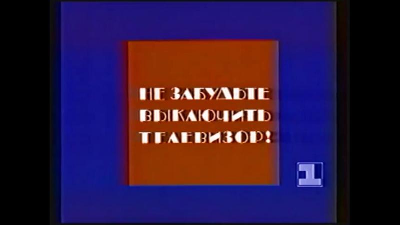 Staroetv.su / Конец эфира (1-й канал Останкино, 1994-1995)
