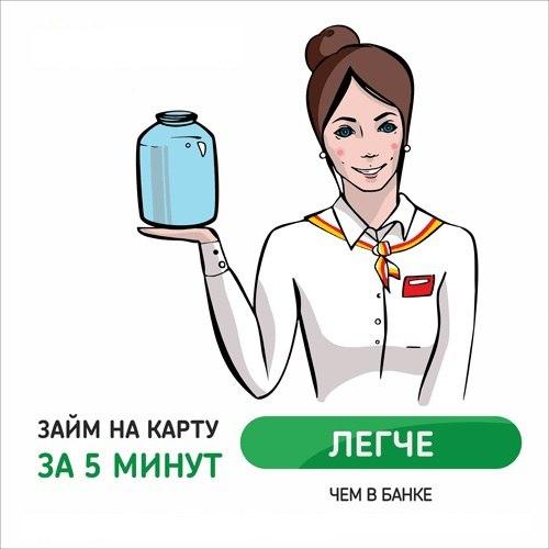✅ КРУГЛОСУТОЧНЫЕ ОНЛАЙН ЗАЙМЫ С 18 ЛЕТ ПО ВСЕЙ РОССИИ! ✅ 100% ОДОБРЕН