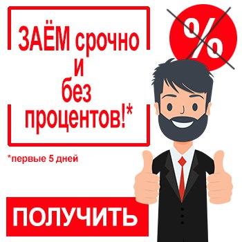 Online-zaim(Займы для мужчин)👇👇👇https://pxl.leads.su/click/f896b77ceb