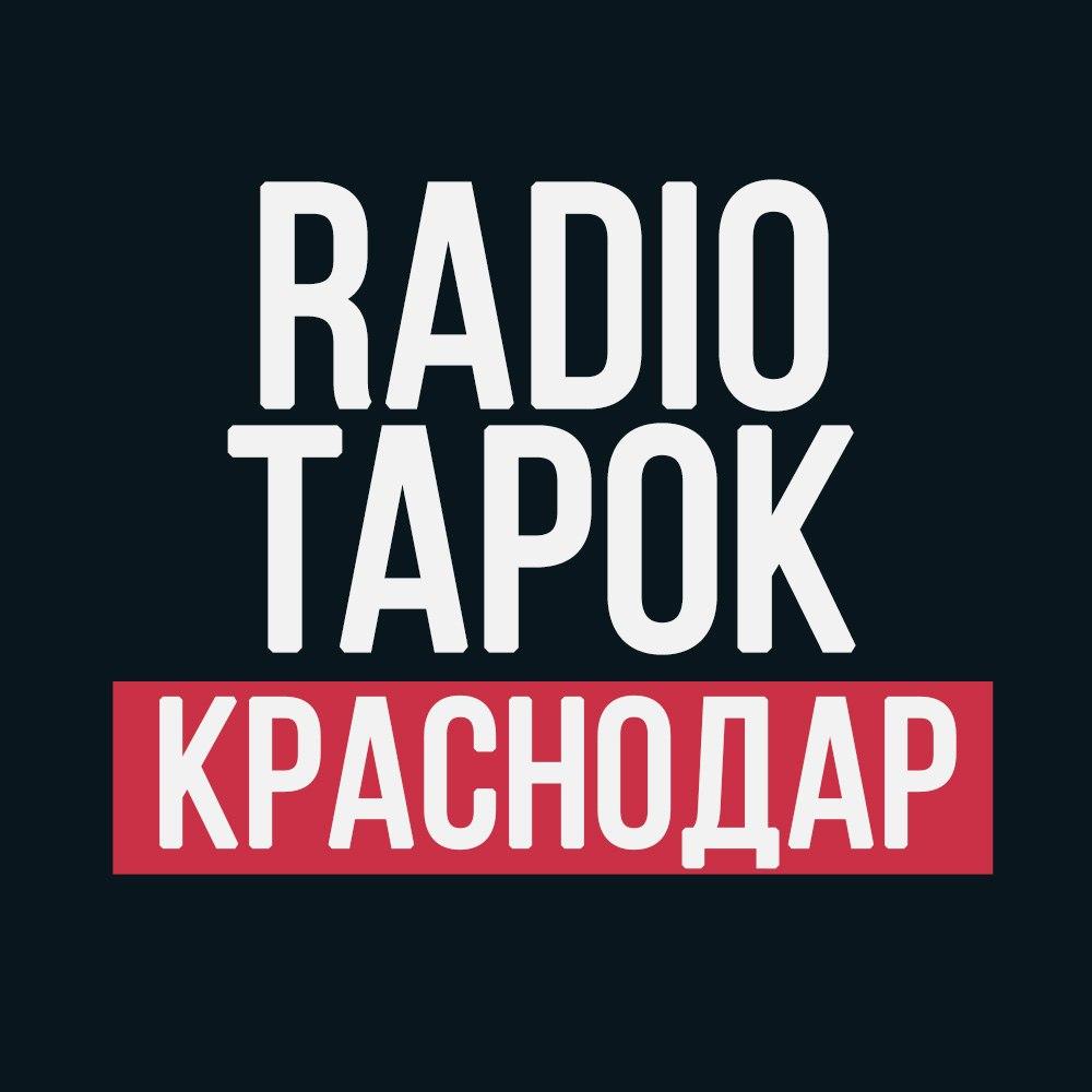 Афиша Краснодар RADIO TAPOK в Краснодаре Sgt.Pepper's Bar 31.10