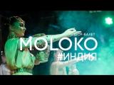шоу-балет MOLOKO - ИНДИЯ