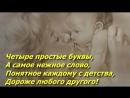 Видео-открытка С днем рождения, МАМА! Притча о маме