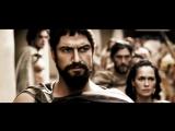 - Это Спарта! ( 300 спартанцев)