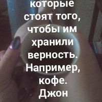 Яночка Ковалева