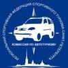 Автокомиссия Федерации спортивного туризма СПб