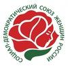 Союз женщин России по РТ