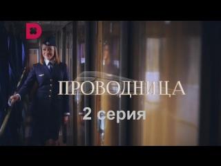 Проводница 2 серия ( Мелодрама ) от 3.05.2017