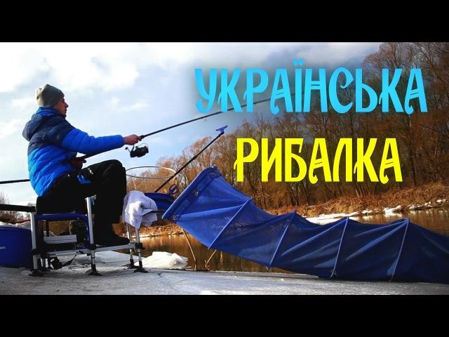 Українська рибалка Ловля підуста на річці Стрий