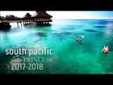 Южно-Тихоокеанские круизы 2017-2018 с Princess Cruises