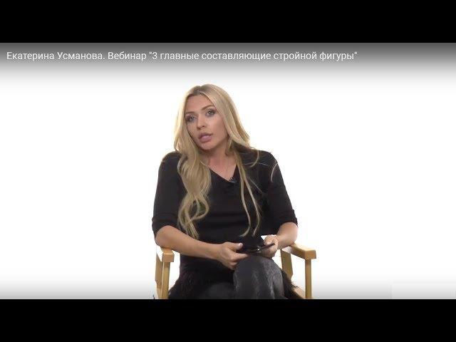 Екатерина Усманова. Вебинар 3 главные составляющие стройной фигуры