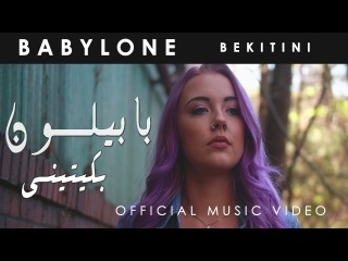 BABYLONE Bekitini Official Music video بابيلون _ بكيتيني _ الفيديو كليب الرس&#160