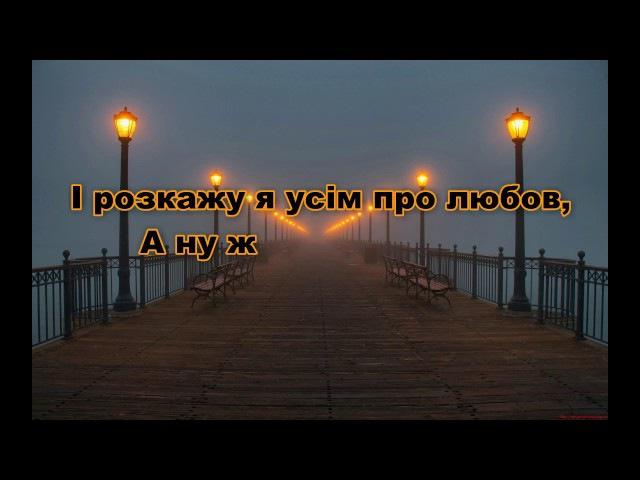 Коля Бучак - Буду кохати(lyrics версія)
