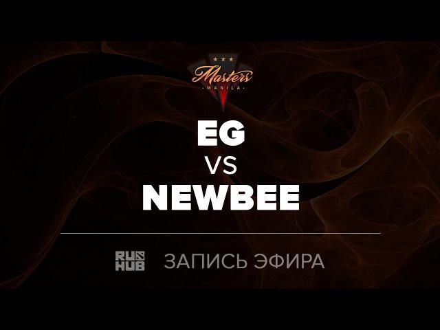 Evil Geniuses vs NewBee, Manila Masters, game 1 [Maelstorm, LightOfHeaven]