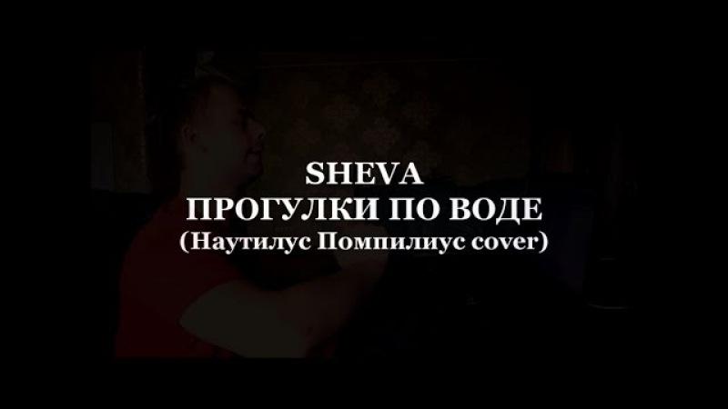 Наутилус Помпилиус - Прогулки по воде / Апостол Андрей (cover by Sheva)